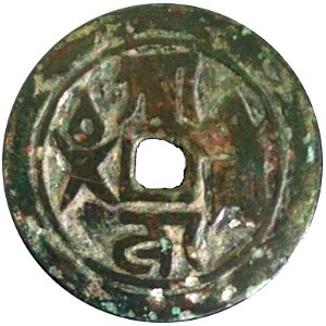 Reverse Side of Chinese Buddhist Charm with Sanskrit Characters