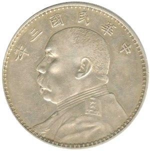 """Yuan Shikai """"Silver Dollar"""""""