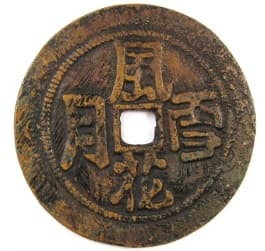 "Chinese love charm with inscription                           ""wind, flowers, snow, moon"""