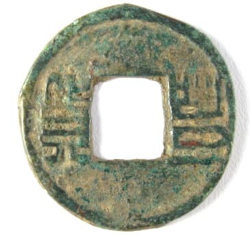 Feng huo                   coin cast during the Later Zhao Kingdom of the Jin                   Dynasty