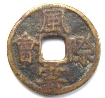 "Chinese charm             with inscription ""feng yun ji hui"" meaning a             gathering of the talented and able."
