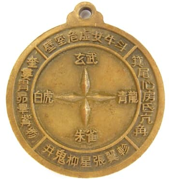 "Chinese                     coin displaying the four directions and 28 mansions                     associated with the ""Four Divine                     Creatures"""