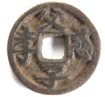 Confucian charm with inscription meaning the                     father is kind and the son is filial