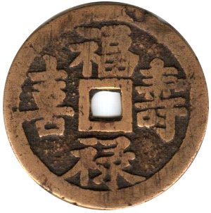 "Chinese charm with inscription ""good fortune, salary, longevity and happiness"""