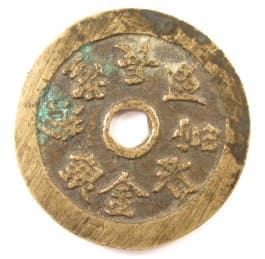 Chinese charm with eight character (symbol) inscription
