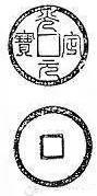 """Rubbing of a Western Xia """"guang ding yuan bao"""" (光定元宝) coin written in Seal script"""