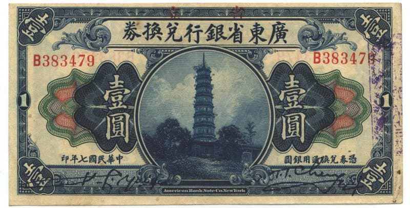 """One Yuan"" (one                   dollar) Chinese banknote issued in 1918 by ""The                   Provincial Bank of Kwang Tung Province"" with                   picture of the ""Guangzhou Flowery Pagoda"""