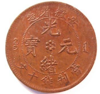 "Guang xu                   yuan bao machine-made bronze coin minted in Anhui                   Province worth 10 ""cash coins"""
