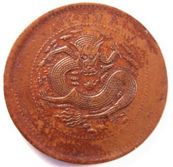 Reverse side of guang xu                   yuan bao machine-made coin minted at Anhui Province