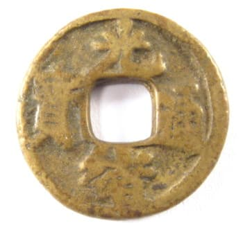 Chinese charm with                       Qing (Ch'ing) Dynasty coin inscription
