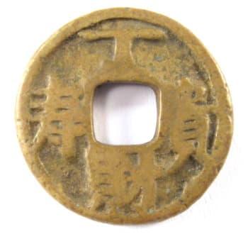"""Reverse                   side of """"guang xu tong bao"""" Qing (Ch'ing)                   Dynasty charm"""