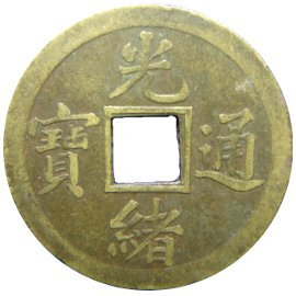 Qing Dynasty Machine Struck Cash Coin