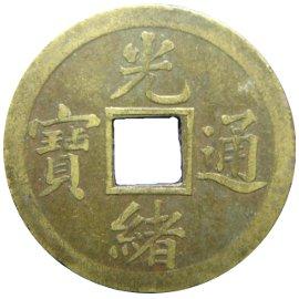 Qing Dynasty Machine Struck Cash Coin