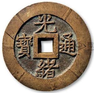 "Qing dynasty ""guangxu tong bao"" vault protector coin"