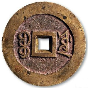 Reverse side of Qing dynasty vault protector coin