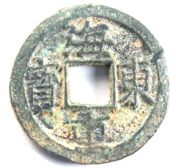 "Korean ""hae dong chung                 bo"" coin cast during years 1097-1105 of reign of                 King Sukjong"
