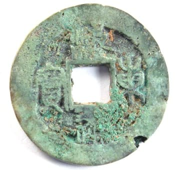 "Korean ""hae dong tong bo"" coin                 cast during years 1097-1105 of reign of King Sukjong"