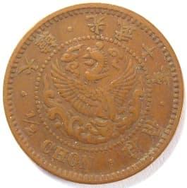 Korean ½ chon coin                       made in 1906 (gwangmu 10) at the mint in Osaka,                       Japan