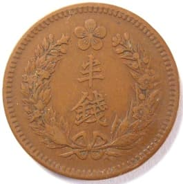 Reverse side of Korean                       ½ chon coin