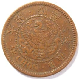 Korean ½ chon coin                       dated 1908 (yunghui 2) produced at the mint in                       Osaka, Japan