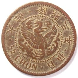 ½ chon Korean coin                       dated 1909 (yunghui 3)