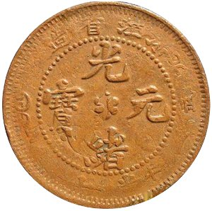 "Chinese ""10 Cash"" coin overstruck on Korean ""5 Fun"" coin"