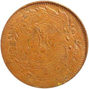 "Reverse side of overstruck ""10 Cash"" coin"