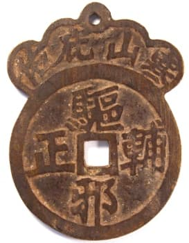 "Hanshan (""Cold Mountain"") charm with inscriptions ""Hanshan protects"" and ""expel evil and assist the upright (righteous)"""