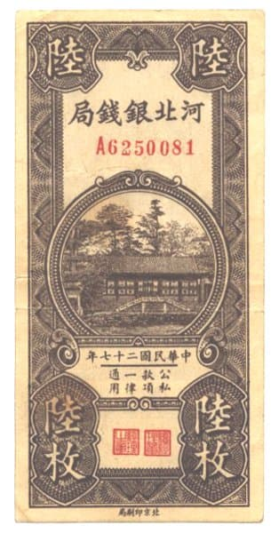 "Chinese paper currency issued               in 1938 by the ""Ho Pei Metropolitan Bank"" (he               bei yin hang ju) with a denomination of ""Six Copper               Coins"" (liu mei tong yuan) and a vignette of the               ""Garden of Harmonious Interests"" at the Summer               Palace in Beijing"