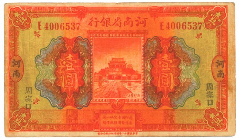 "Dragon                 Pavilion located in the ancient Chinese capital city of                 Kaifeng as depicted in a vignette on a ""one                 dollar"" (""yi yuan"") banknote issued by                 the Provincial Bank of Henan in 1923"