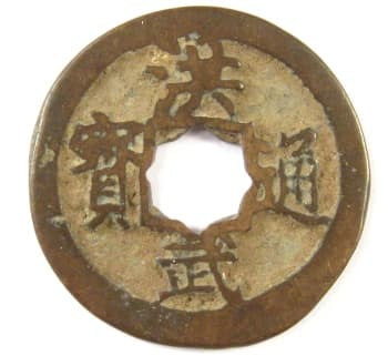 Ming                                           Dynasty coin Hong Wu Tong Bao                                           with flower hole