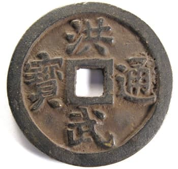 "Chinese charm with inscription ""Hong Wu                     Tong Bao"""
