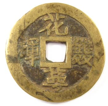 "Confucian charm with       inscription ""petals and sepals both shine"""