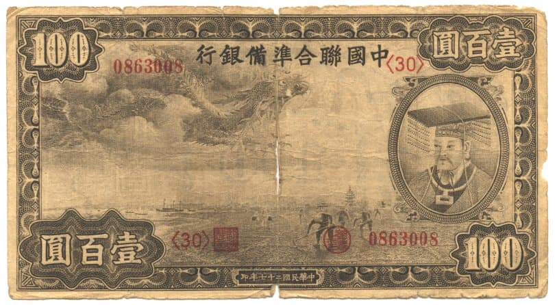 "Yellow Emperor (Huang Di) in the vignette on                       a ""100 Yuan"" banknote issued in 1938 by                       the Federal Reserve Bank of China"