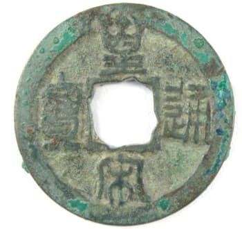 Northern Song dynasty                                       coin Huang Song Tong Bao with                                       flower hole