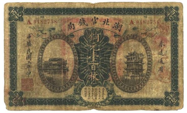 "Chinese paper money ""Hupeh                 Provincial Bank"" (hu bei guan qian ju) with                 denomination ""One Hundred Copper Coins"" issued                 in 1914 with vignette of ""Qingchuan Pavilion""                 and ""Yellow Crane Tower"""
