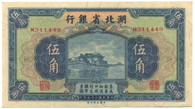 "Guqin Terrace shown in vignette on                 Chinese banknote issued by the Hupeh Provincial Bank in                 1936 with a denomination of Five Jiao (""fifty                 cents"")"