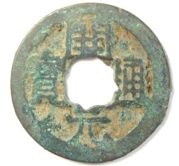 Tang dynasty cast                                       coin Huichang kai yuan tong bao                                       cast at Yan prefecture in                                       Shandong