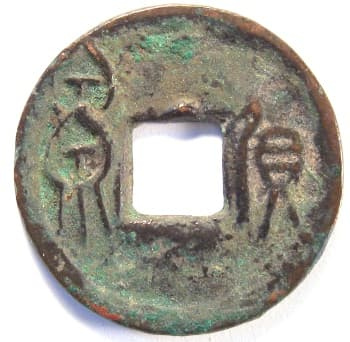 "Wang Mang                 ""huo quan"" coin with two ""quan""                 characters left of the square hole"