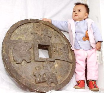 China's Largest and Heaviest Ancient Coin