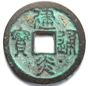 "Southern Song ""jian                     yan tong bao"" ""2 cash"" seal script                     coin with star"