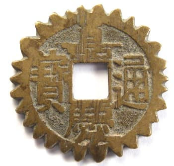 "Qing (Ch'ing)               Dynasty jia qing tong bao cash coin with serrated edge               (""teeth coin"")"