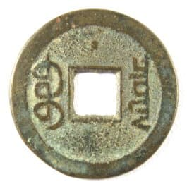 Qing Dynasty coin           with star above hole on reverse