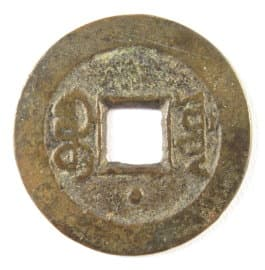 Qing Dynastry           coin with star below hole on reverse