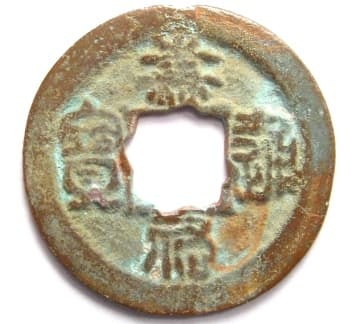 Northern Song coin                                       jia you tong bao in seal script                                       with flower hole