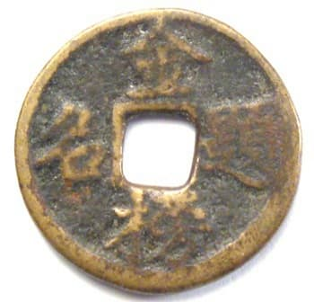 "Chinese charm with inscription ""jin bang ti             ming"" meaning to be successful in the imperial             examination."