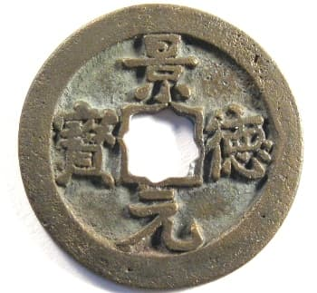 Northern Song cash                                       coin Jing De Yuan Bao in regular                                       script