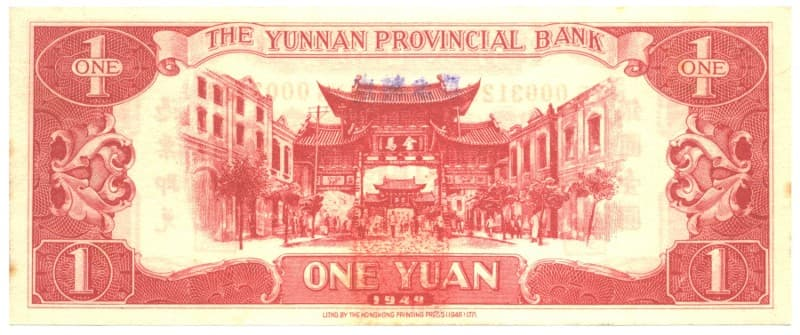 "Vignette of                 the Golden Horse Archway and Jade Cock Archway on a                 Chinese ""one yuan"" banknote issued in 1949 by                 The Yunnan Provincial Bank"