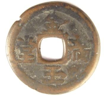 "Chinese charm with inscription ""jin yu man                     tang"""