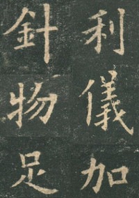 "Detail from stone rubbing of ""Jiucheng Palace Sweet Wine Spring Inscription"" by Ouyang Xun"